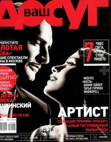 Журнал Ваш Досуг Санкт Петербург