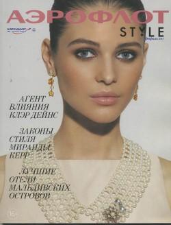 Aeroflot_Style_feb_13_cover