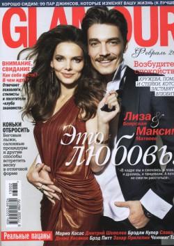 Glamour, февраль 2013