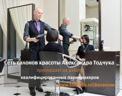 todchuk advert